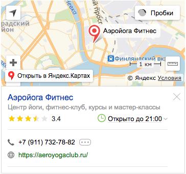 Aeroyoga St. Petersburg